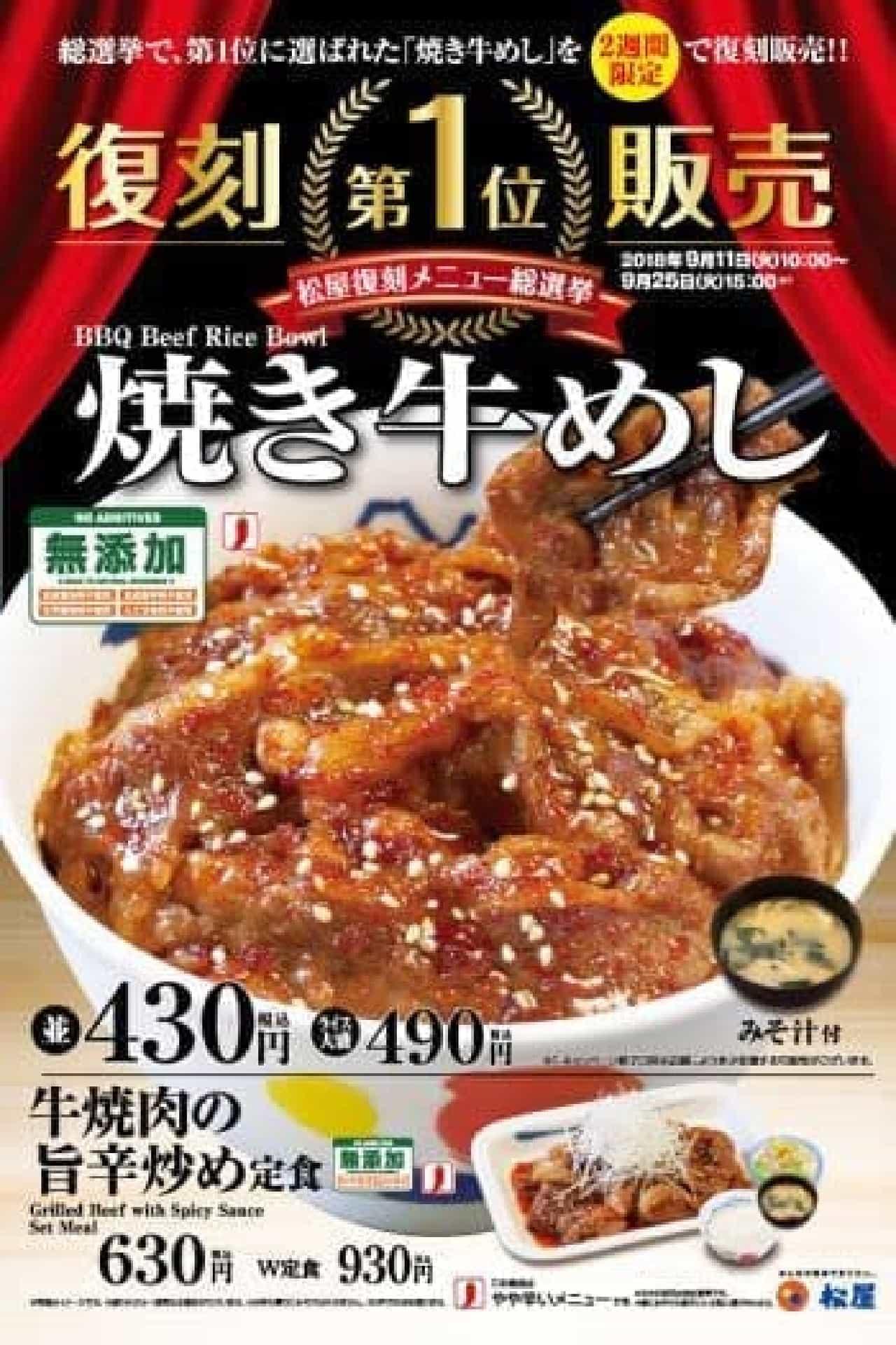 松屋「焼き牛めし」が復刻販売