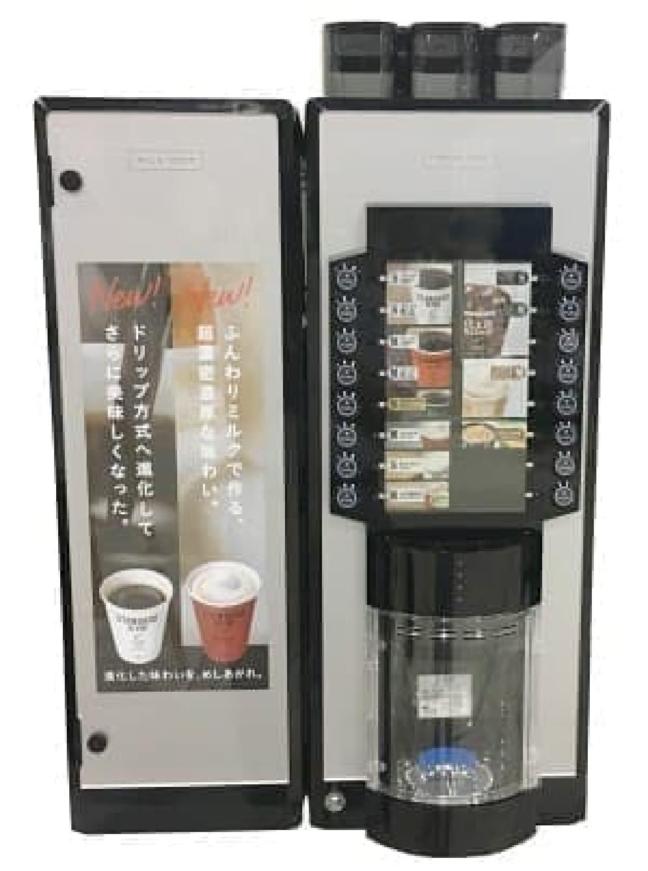 ファミマカフェの新型コーヒーマシン