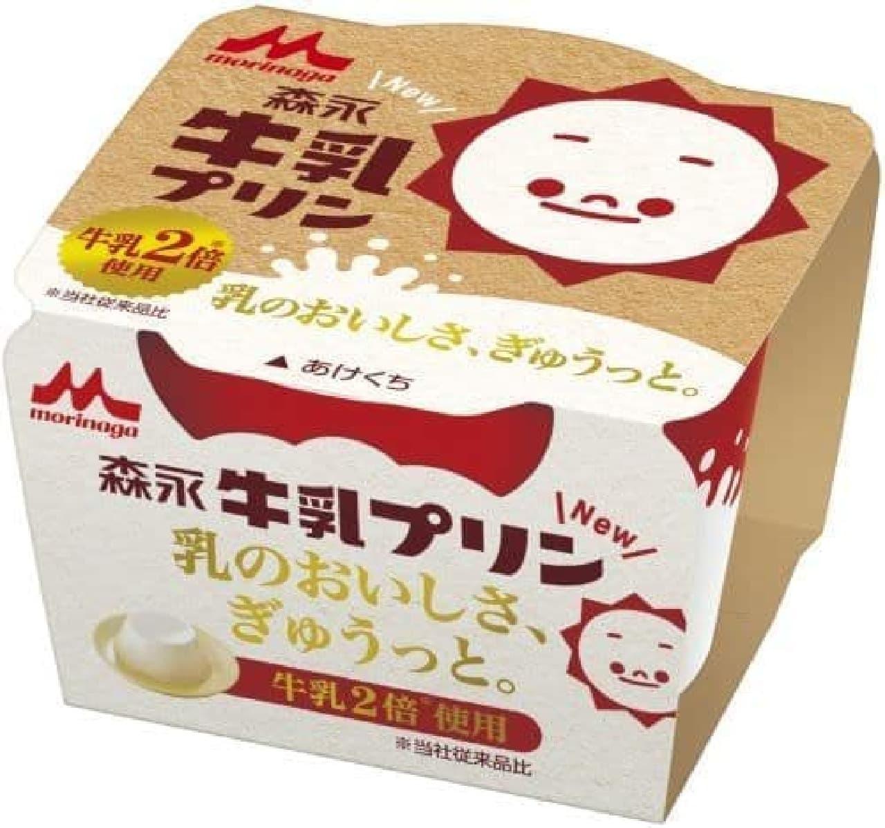 森永乳業「森永牛乳プリン」がリニューアル
