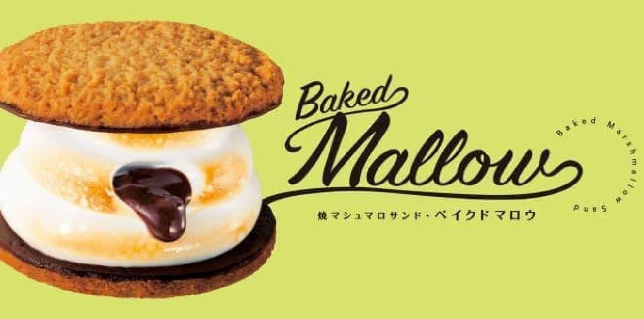 Baked Mallow「焼マシュマロサンド・ベイクドマロウ」