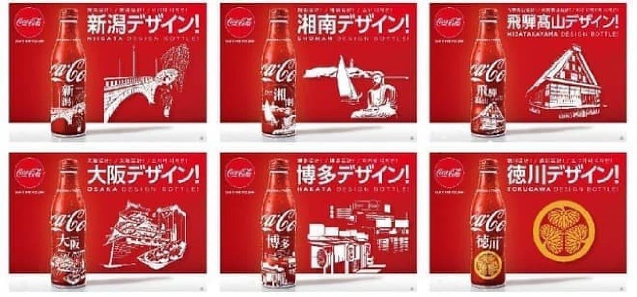 「コカ・コーラ」スリムボトル 地域デザインの新潟、湘南、飛騨高山、大阪、博多デザインと徳川デザイン。