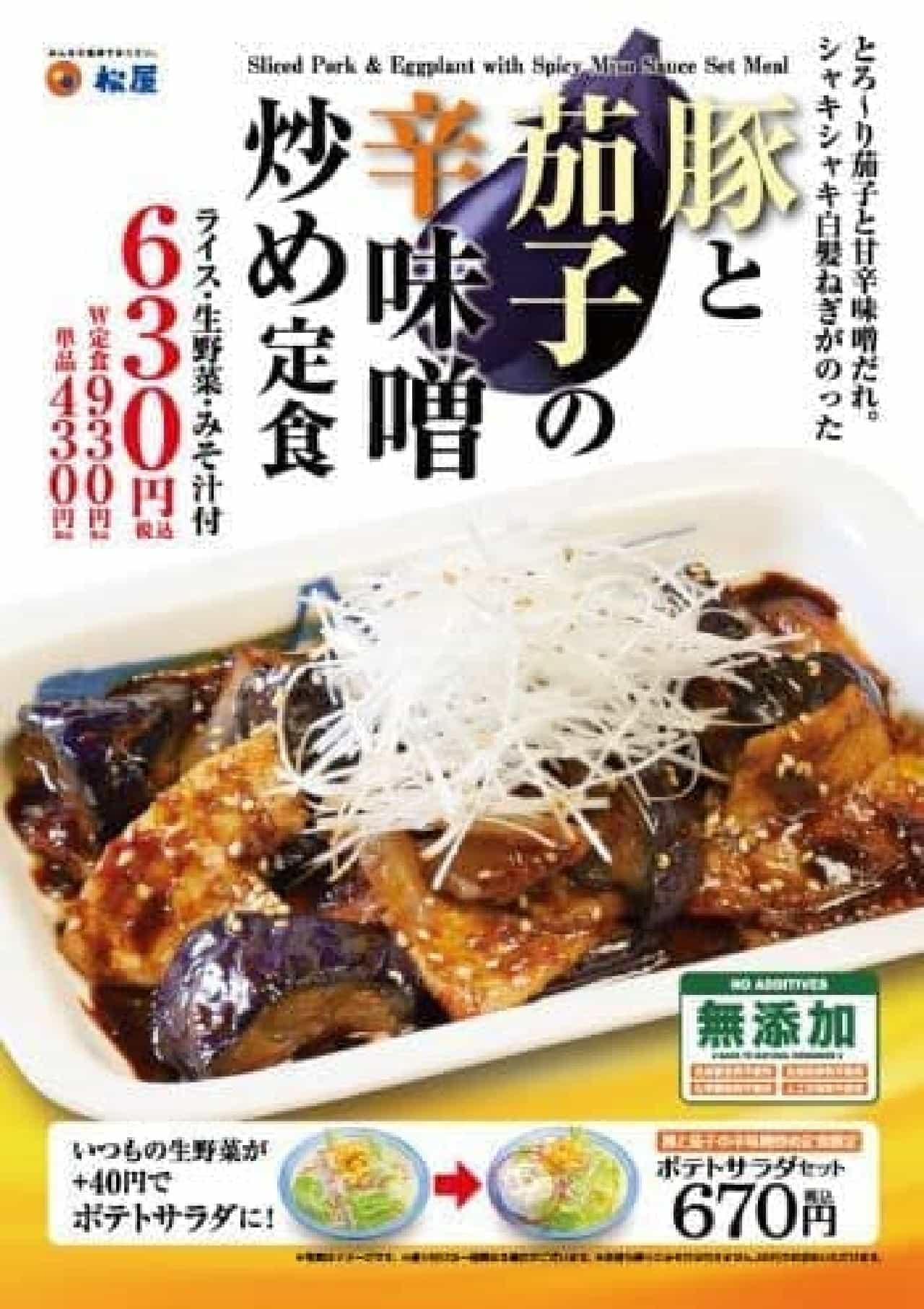 松屋「豚と茄子の辛味噌炒め定食」
