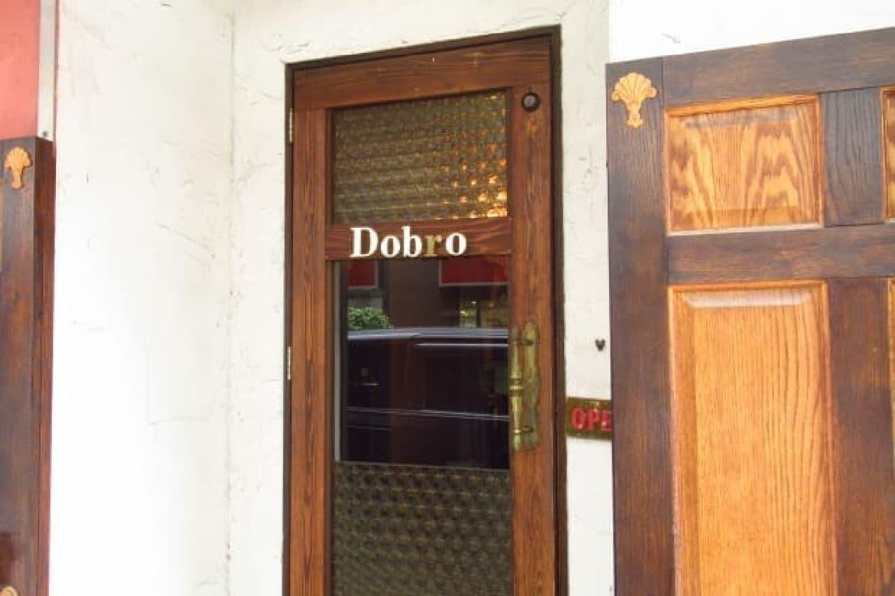 クロアチア料理「ドブロ」