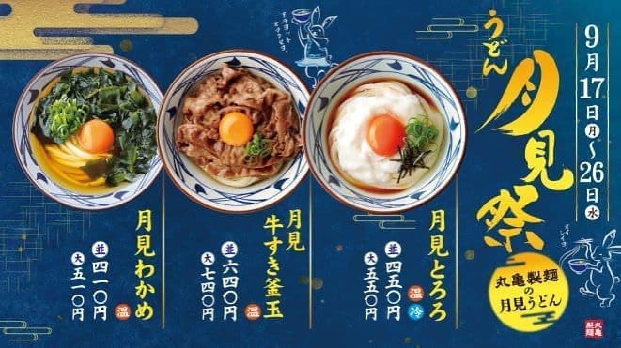 丸亀製麺で「うどん月見祭」