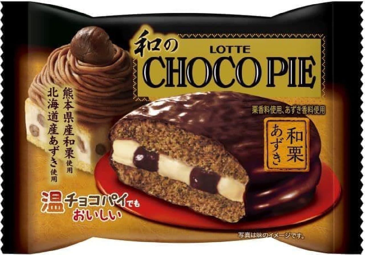 ロッテ「和のチョコパイ<和栗あずき>個売り」