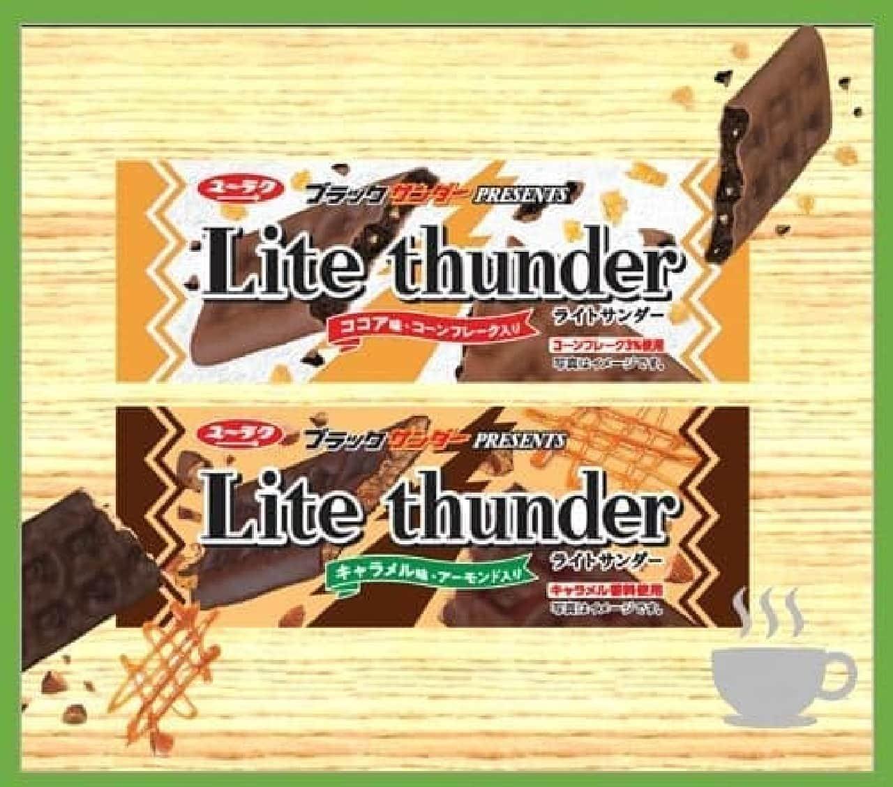 有楽製菓「ライトサンダー ココア味/キャラメル味」