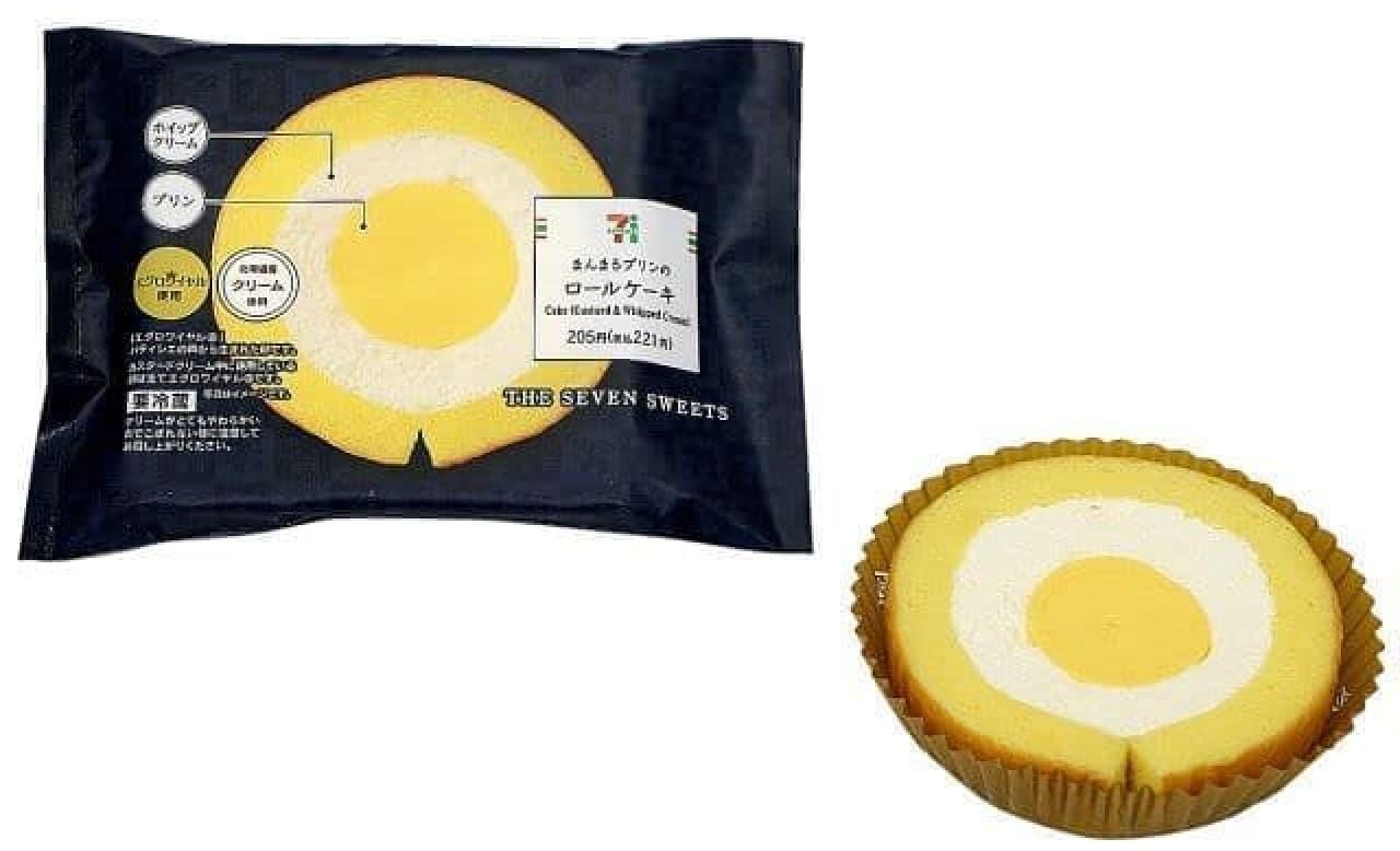 セブン-イレブン「まんまるプリンのロールケーキ」
