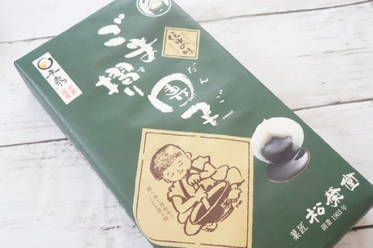 菓匠 松栄堂「ごま摺り団子」