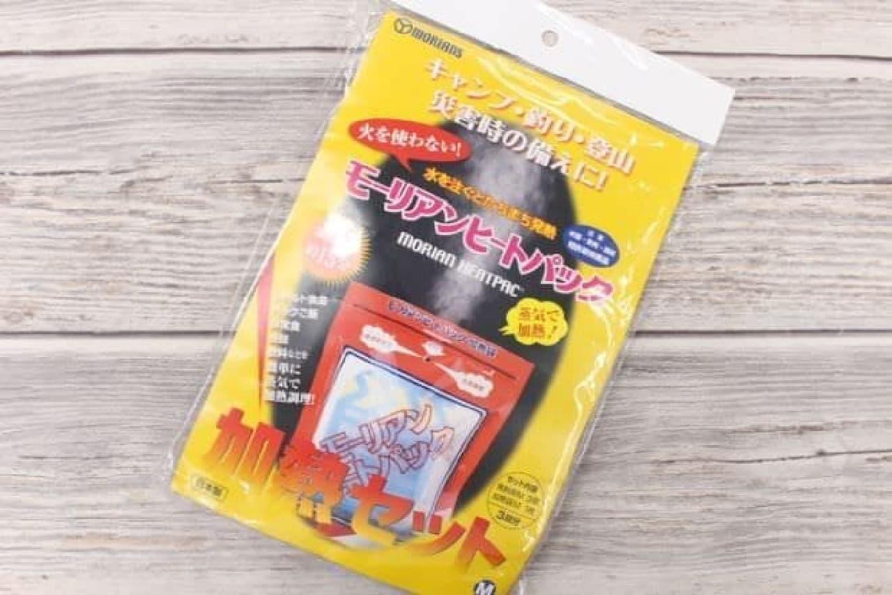 火を使わずに加熱できる「モーリアンヒートパック 加熱セット」