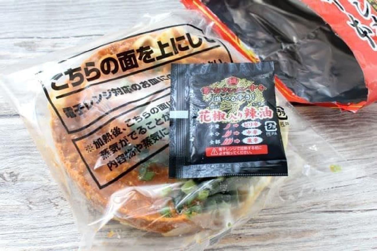 セブン限定「蒙古タンメン中本 汁なし麻辛麺」
