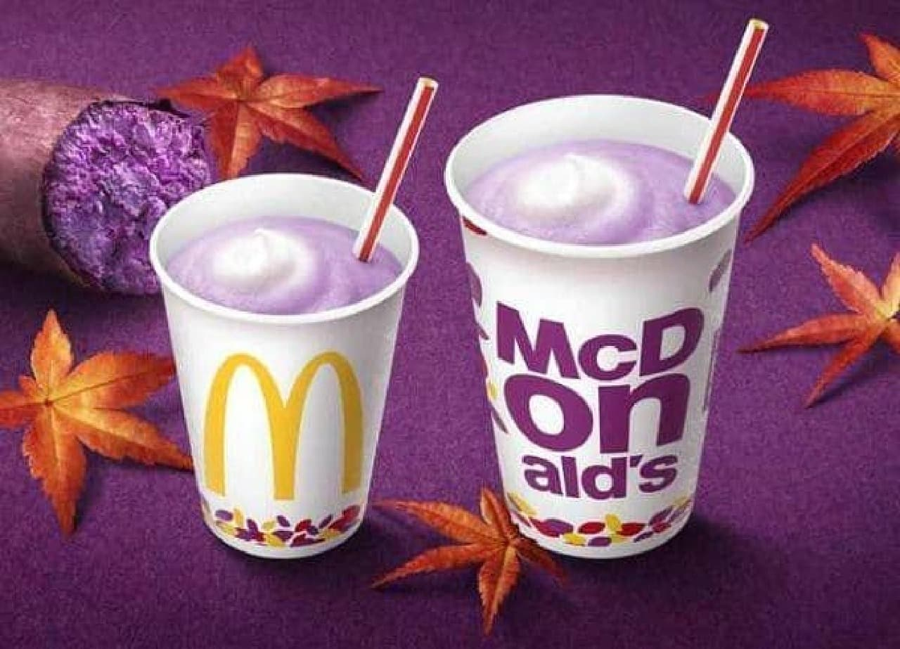 マクドナルド「秋のマックシェイク 紫いも」