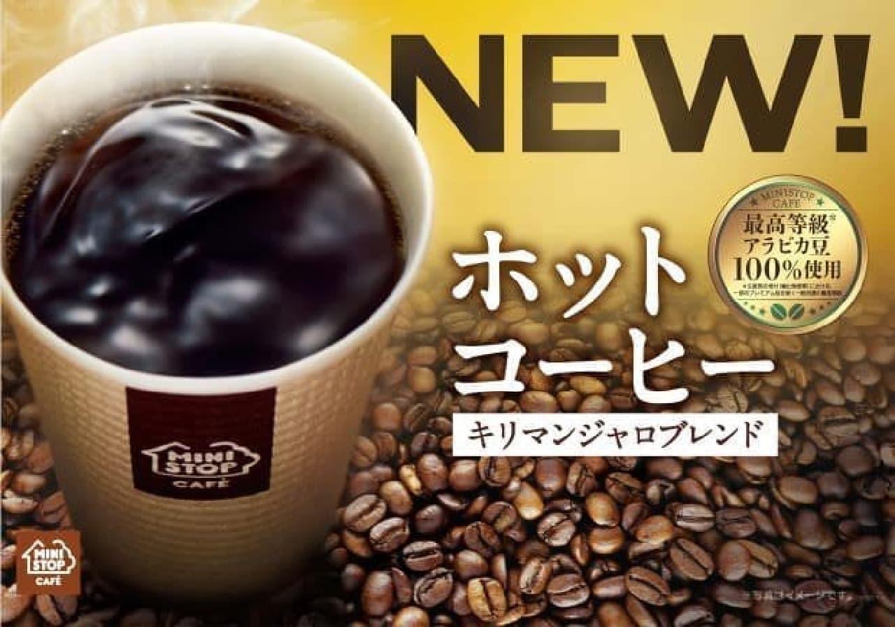リニューアルしたミニストップのホットコーヒー