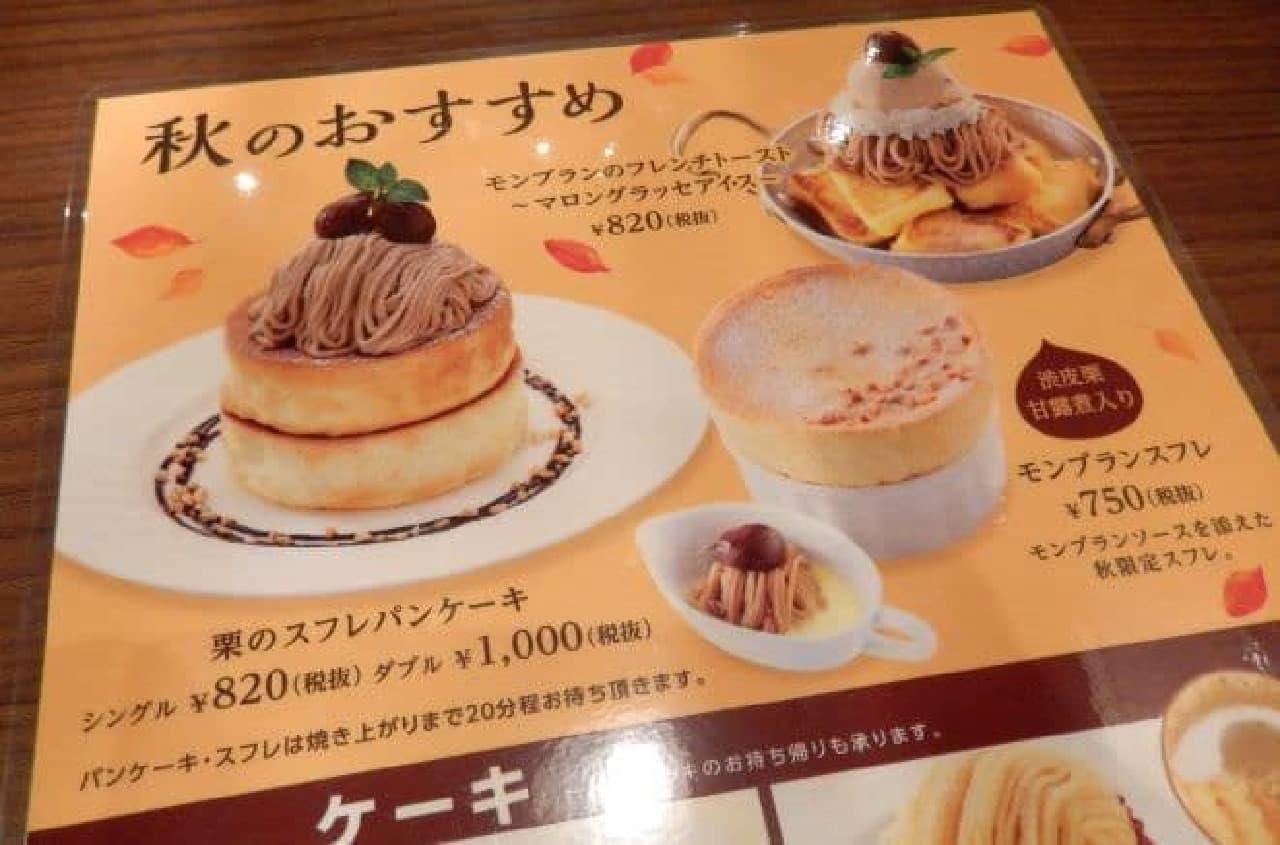 星乃珈琲店「栗のスフレパンケーキ」