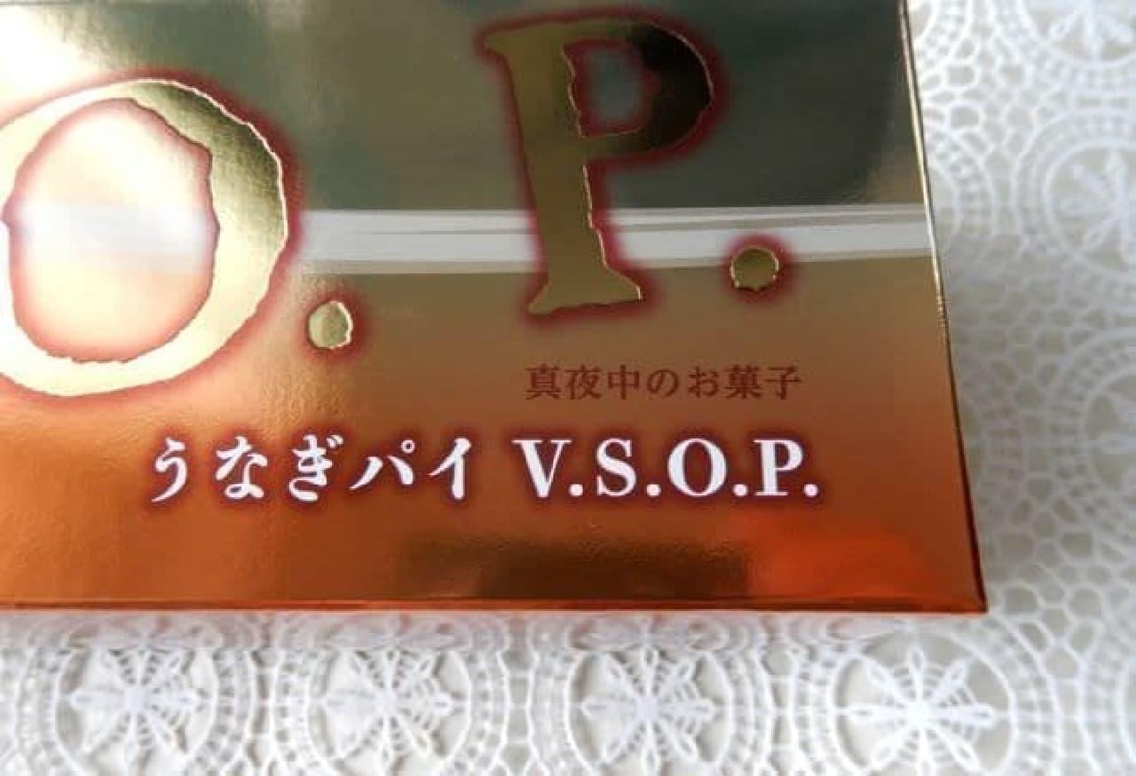 春華堂「うなぎパイV.S.O.P.」