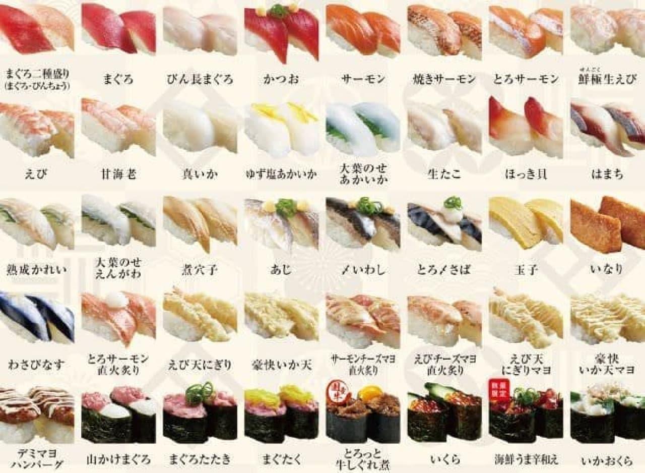 かっぱ寿司の「食べホーMAX!!」が対象店舗を拡大