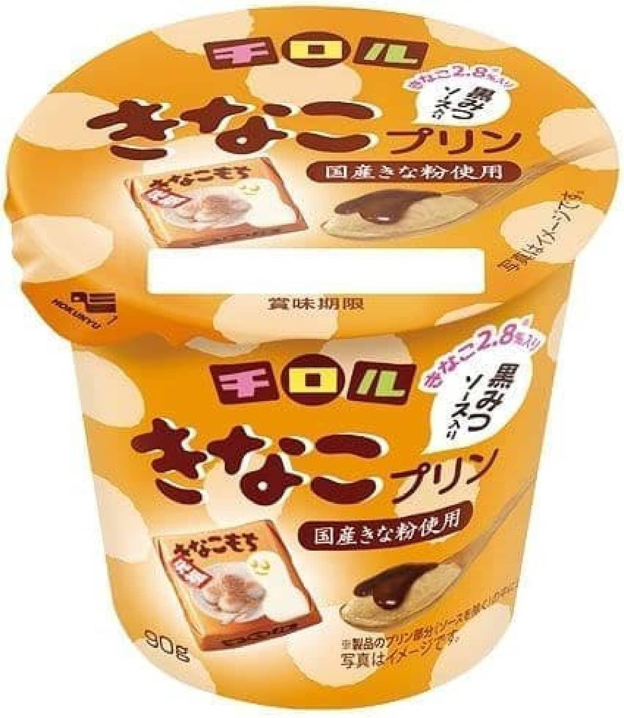 北海道乳業「チロル きなこプリン 黒みつソース入り」