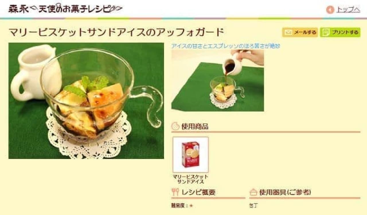 森永製菓「天使のお菓子レシピ」