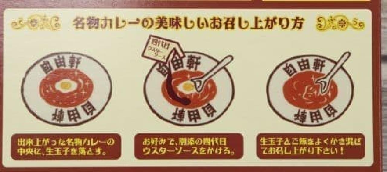 自由軒のレトルトカレー「大阪・難波 自由軒 お家で食べれる名物カレー」の食べ方