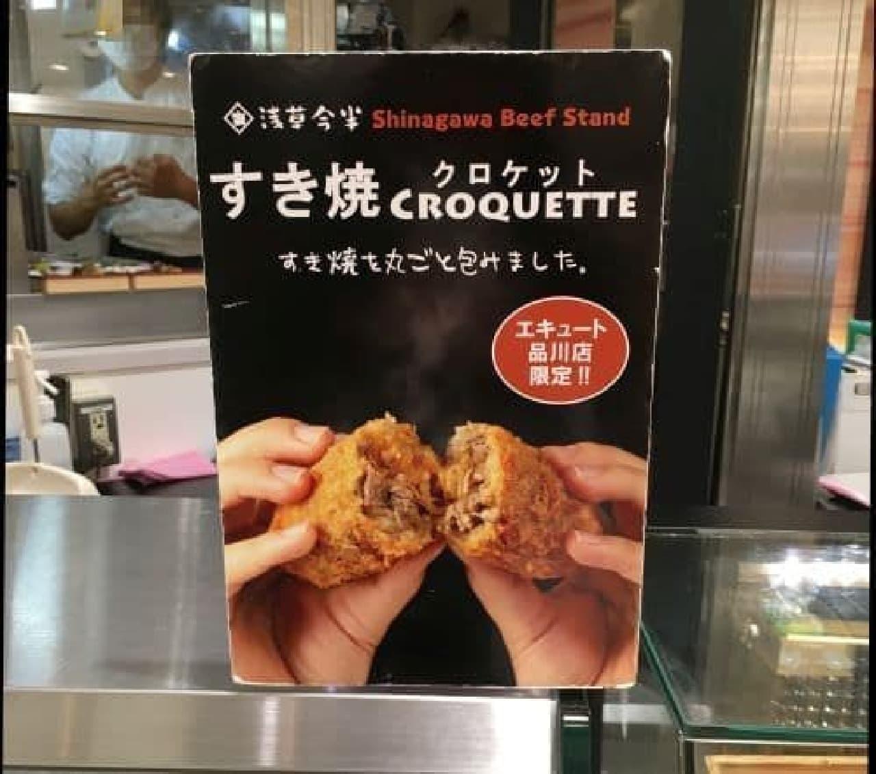 浅草今半シナガワビーフスタンド「すき焼クロケット」
