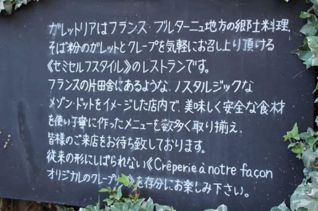 渋谷「ガレットリア(Galettoria)」