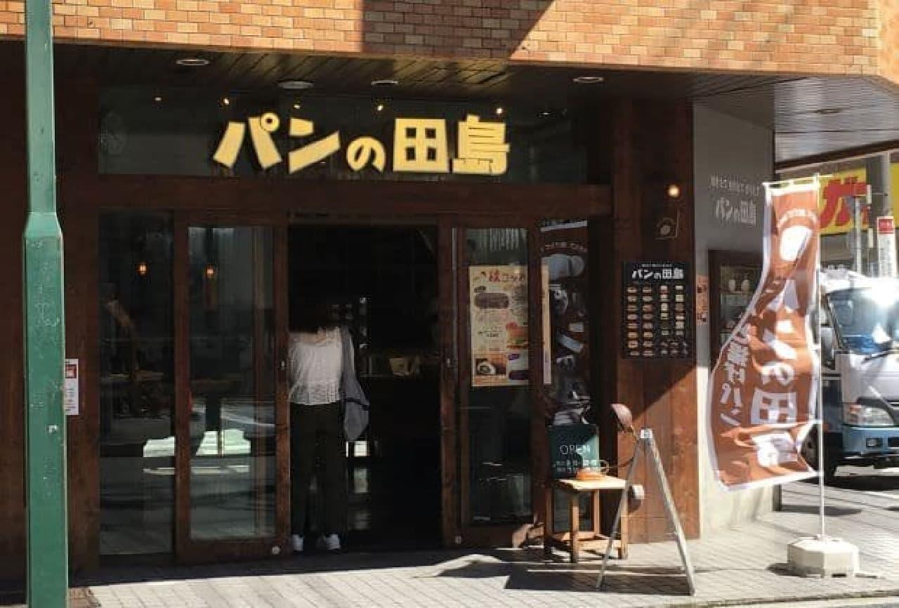 コッペパン専門店「パンの田島」