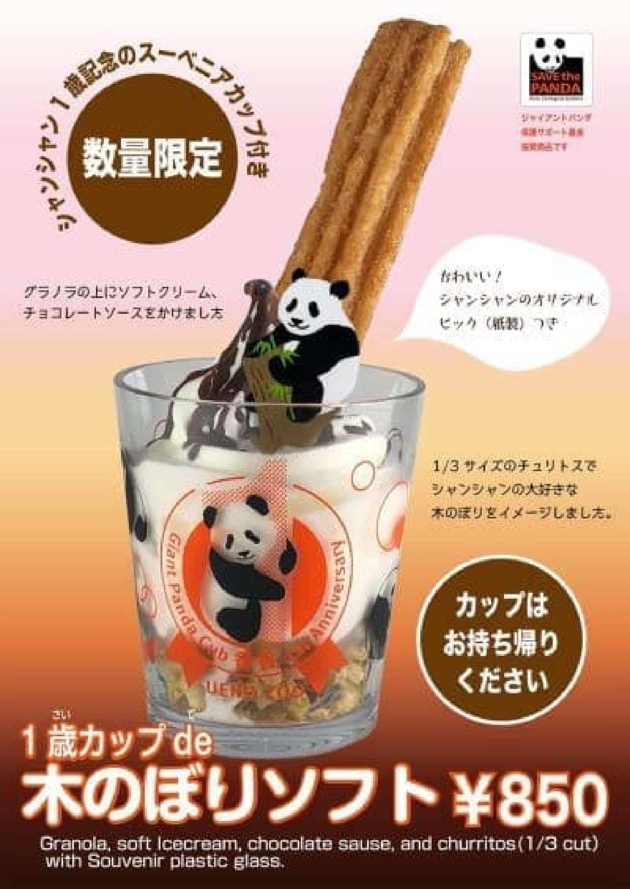 上野動物園「1歳カップde木のぼりソフト」