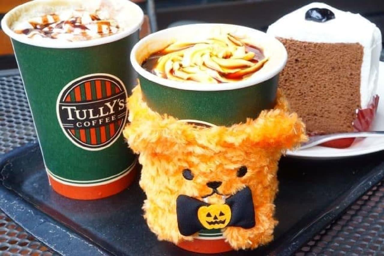 タリーズコーヒー「カラメルパンプキンラテ」「ほうじ茶ショコラクリームラテ」「シフォンケーキ ほうじ茶ミルク」