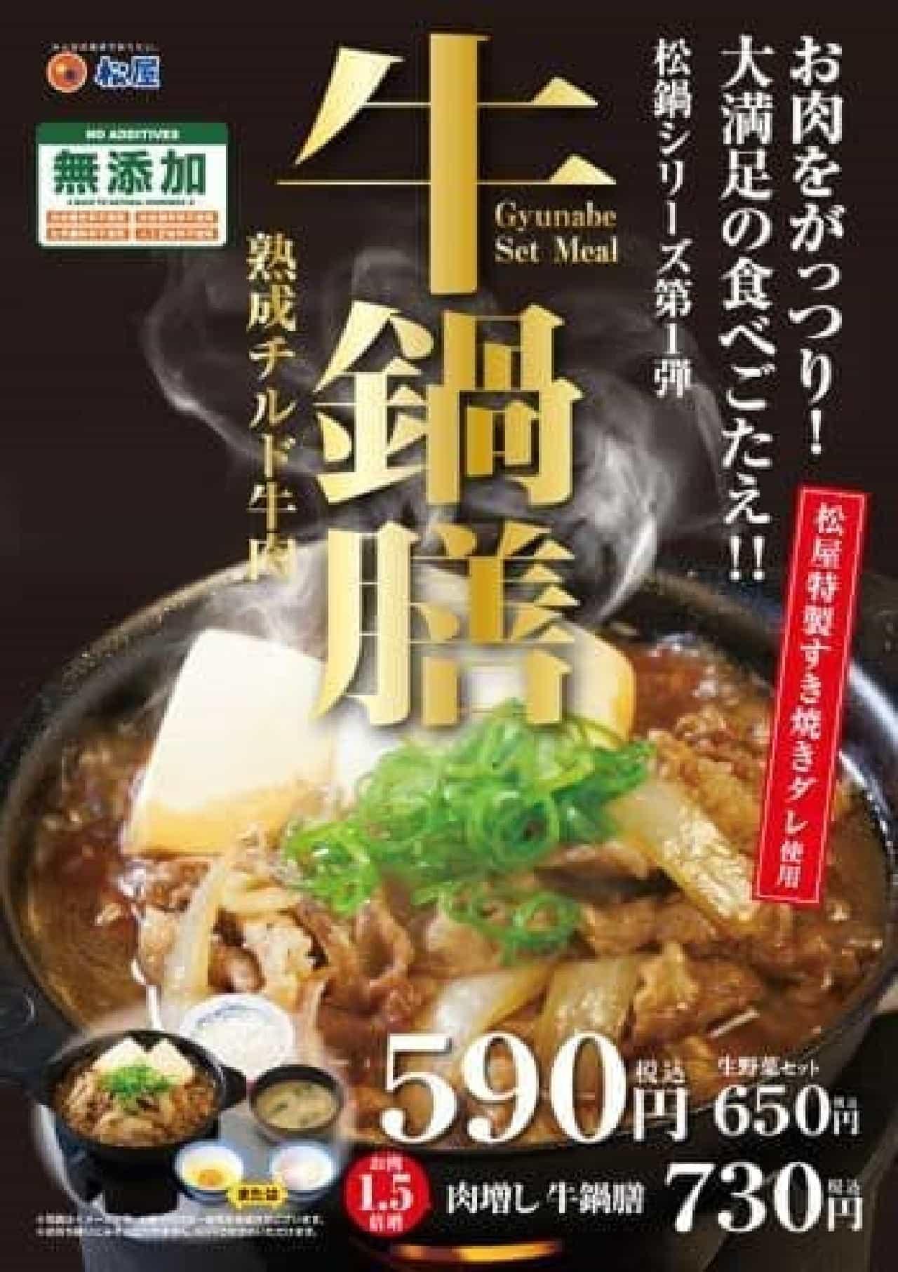 松屋の新メニュー「牛鍋膳」