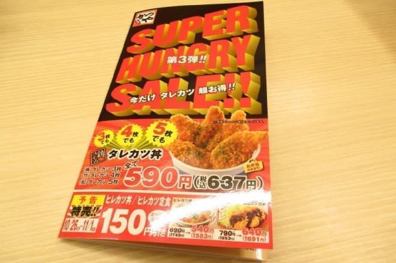 かつやの「タレカツ丼」セール