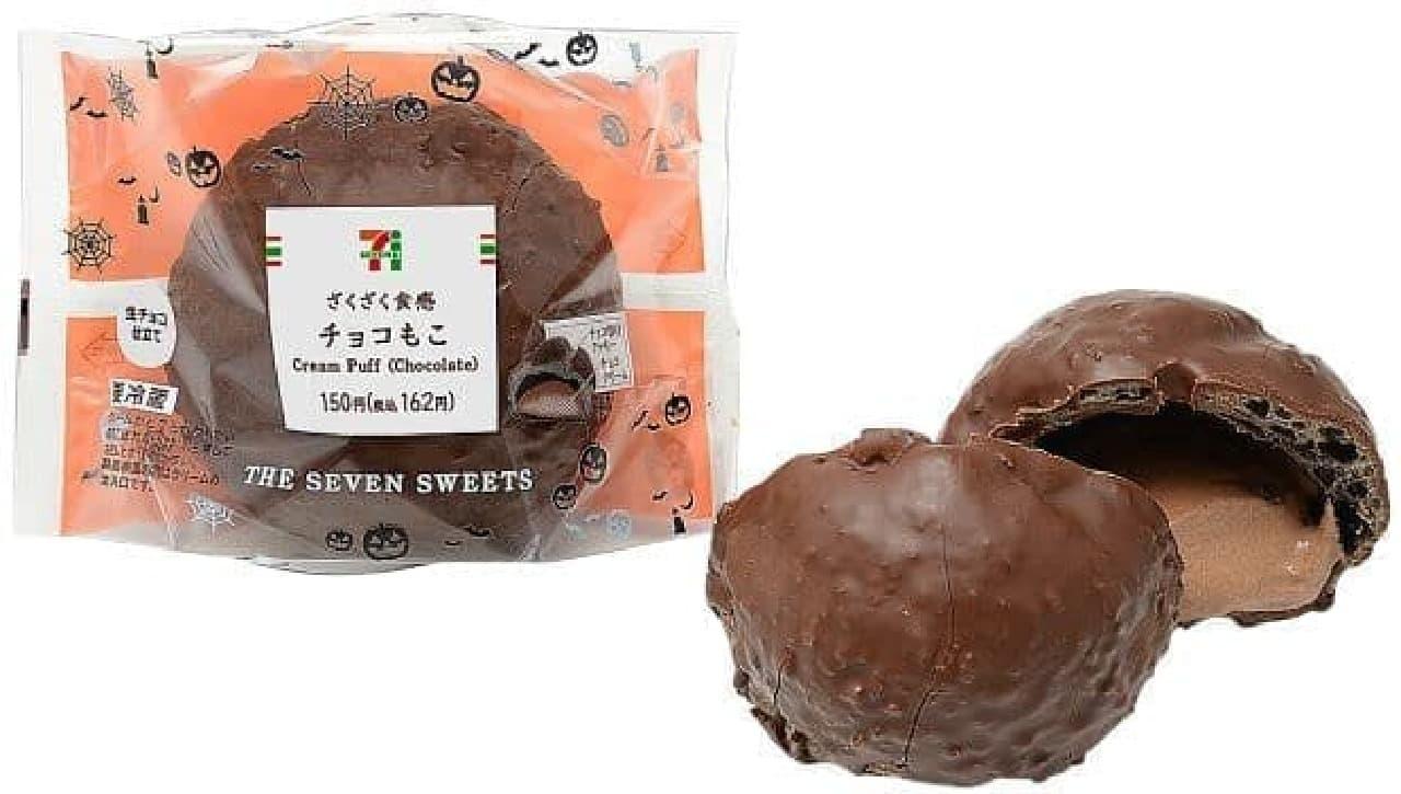 セブン-イレブン「ざくざく食感チョコもこ」