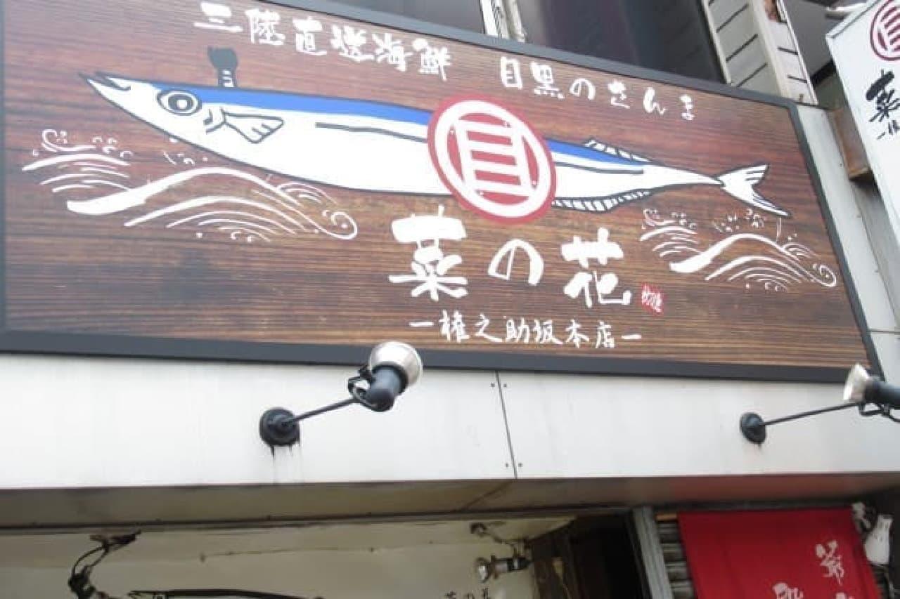 「目黒のさんま 菜の花」の店構え