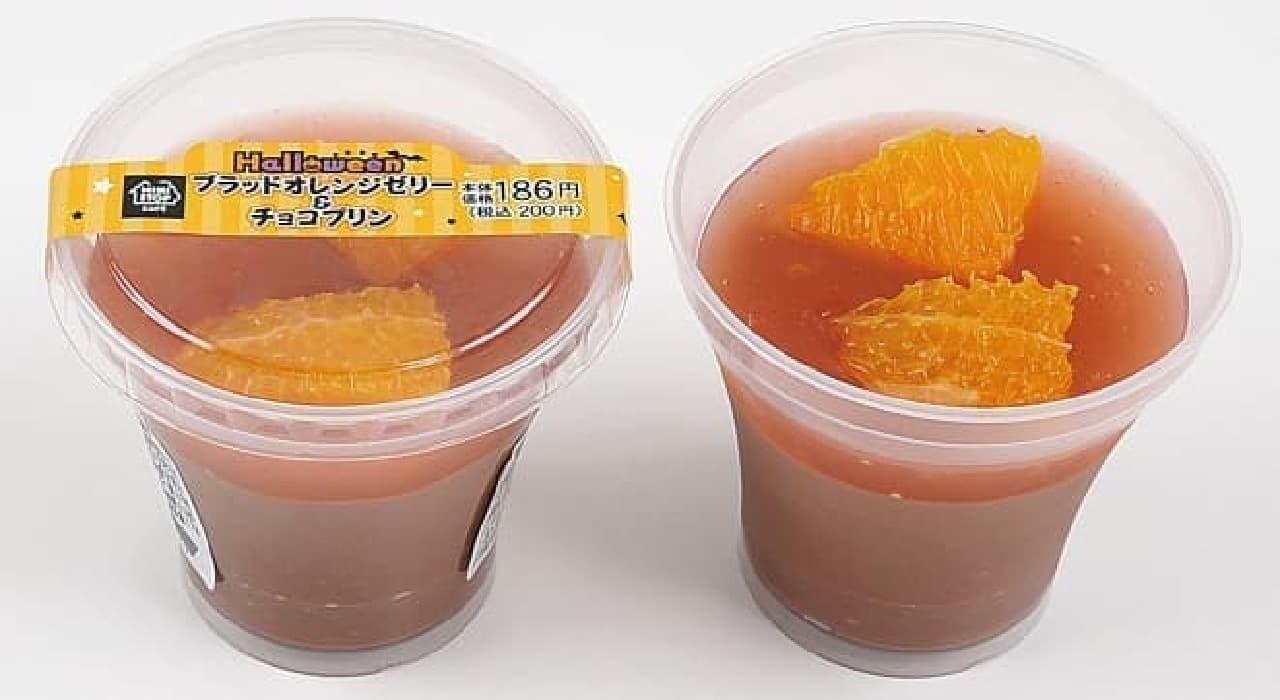 ミニストップ「チョコモンブラン ブラッドオレンジソース入り」