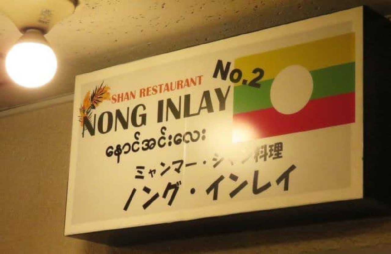 高田馬場「ノング インレイ」