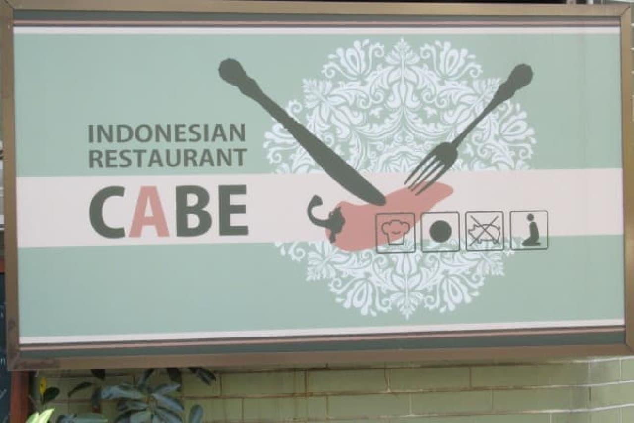 「CABE(チャベ)」の看板写真