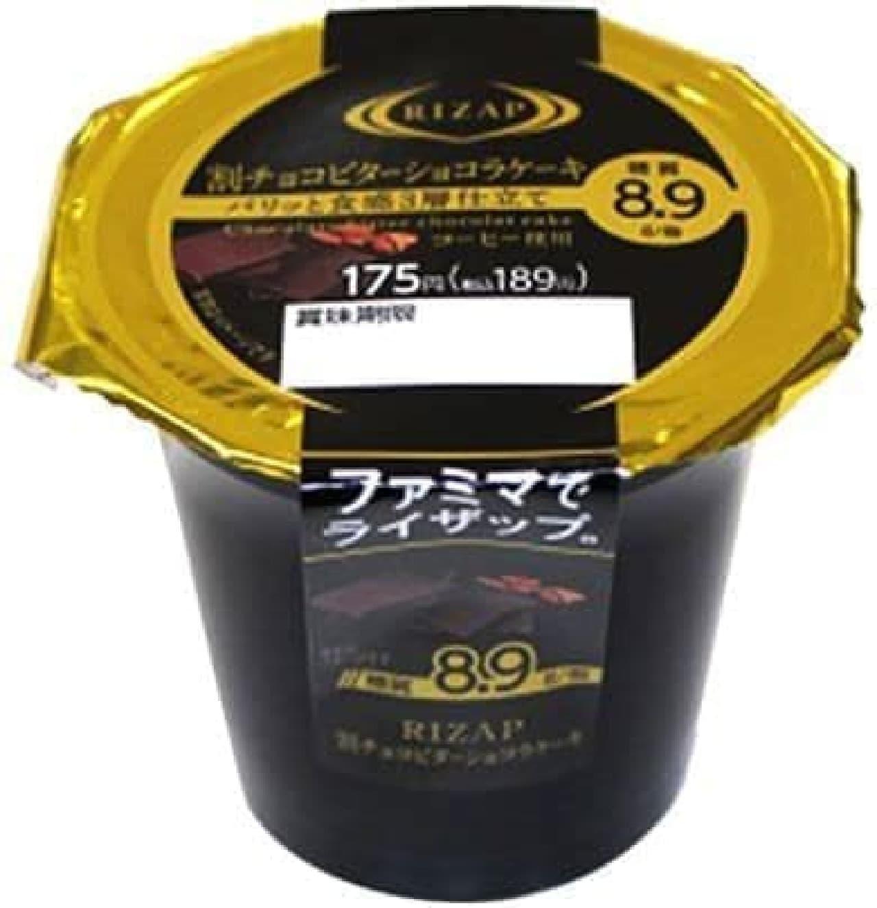 ファミリーマート「RIZAP 割チョコビターショコラケーキ」