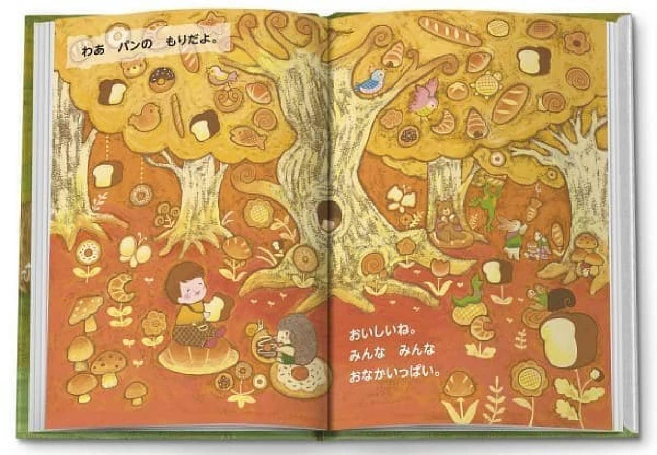マクドナルドのほんのハッピーセット第3弾絵本「ふしぎのもり」
