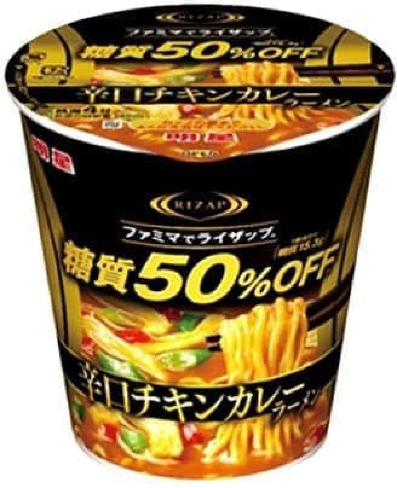 ファミリーマート「RIZAP 辛口チキンカレーラーメン」