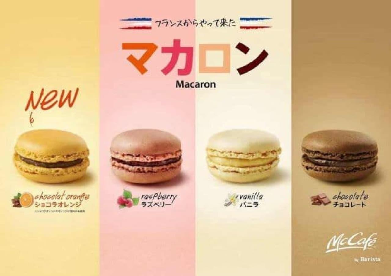 マックカフェ『マカロン』の新フレーバー「ショコラオレンジ」