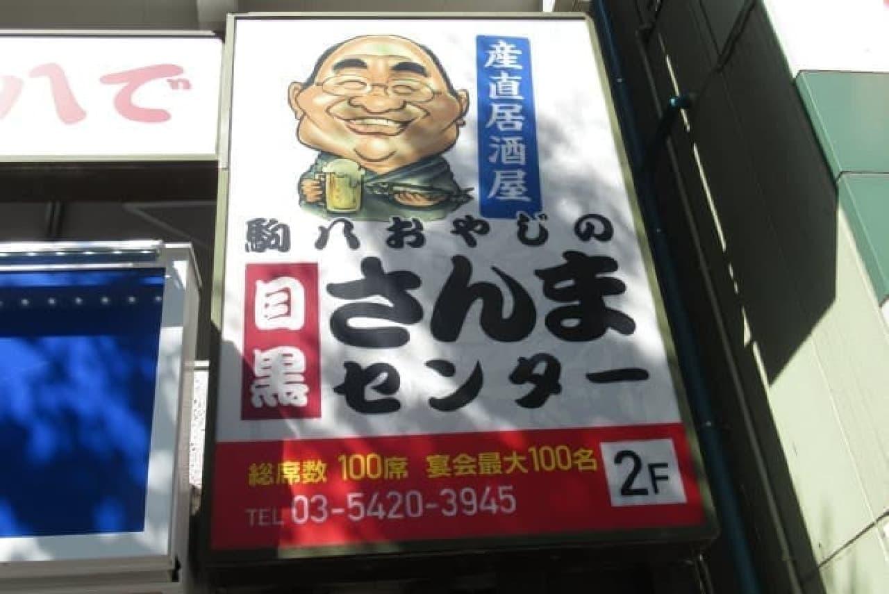 駒八 目黒さんまセンター