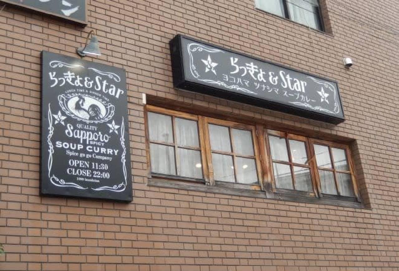 綱島「らっきょ&スター」のスープカレー