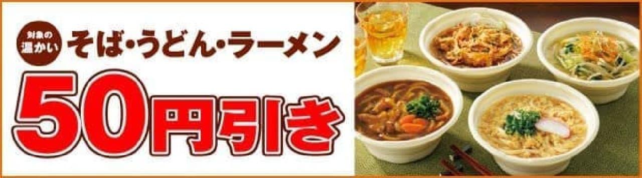 セブン-イレブン、対象の温かいそば・うどん・ラーメンが50円引き