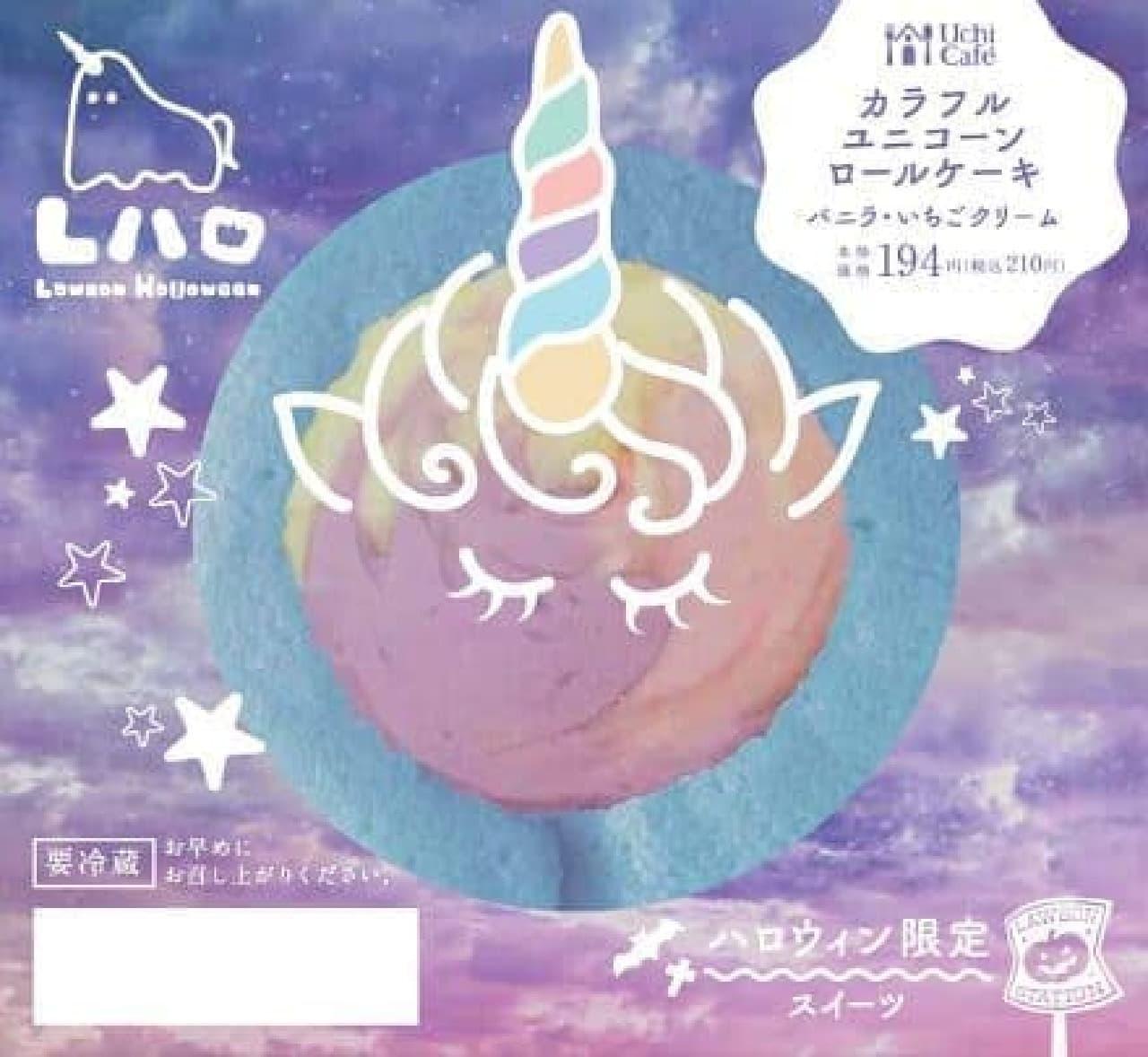 ローソン「Uchi Cafe プレミアムカラフルユニコーンロールケーキ」