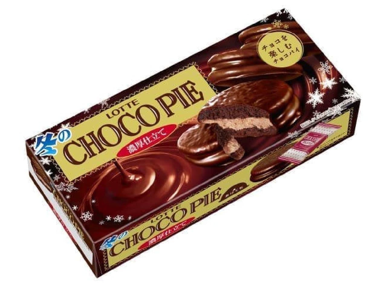 ロッテ「冬のチョコパイ<濃厚仕立て>」