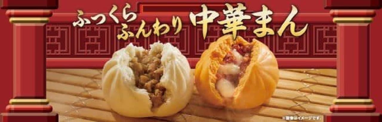 ローソン「肉まん・ピザまん100円セール」