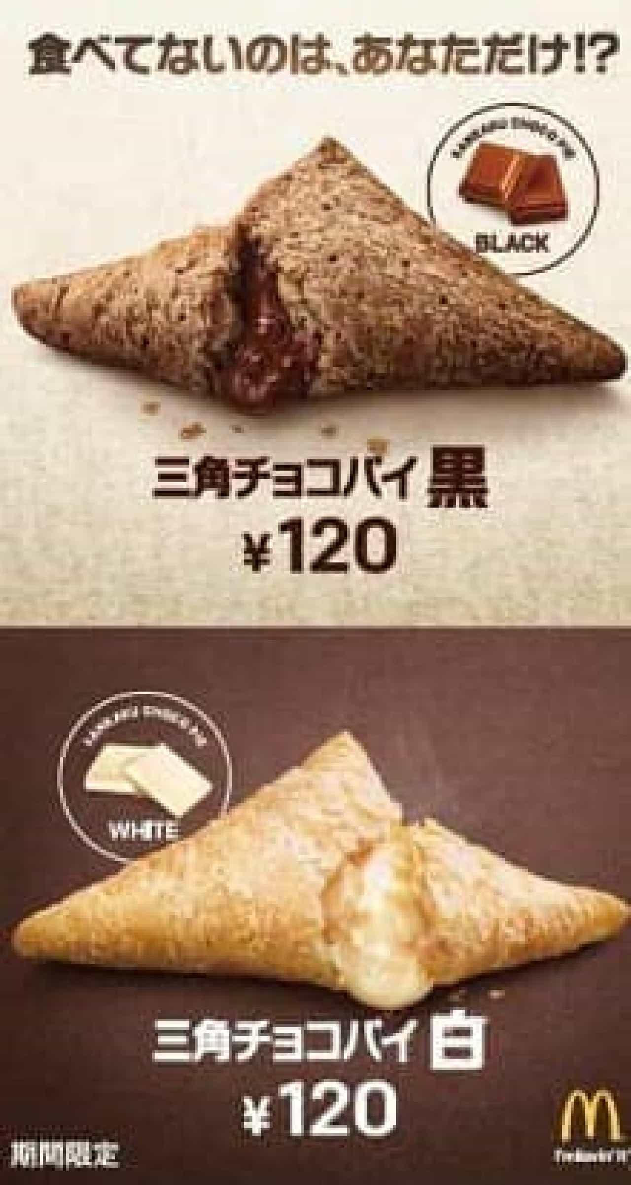 マクドナルド「三角チョコパイ 黒」と「三角チョコパイ 白」