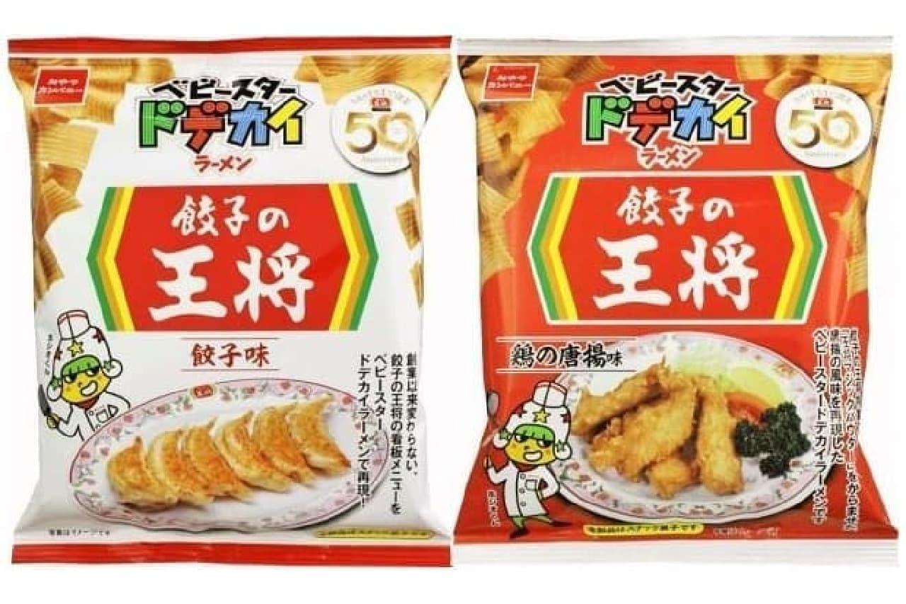 ベビースタードデカイラーメン「餃子味」「鶏の唐揚味」