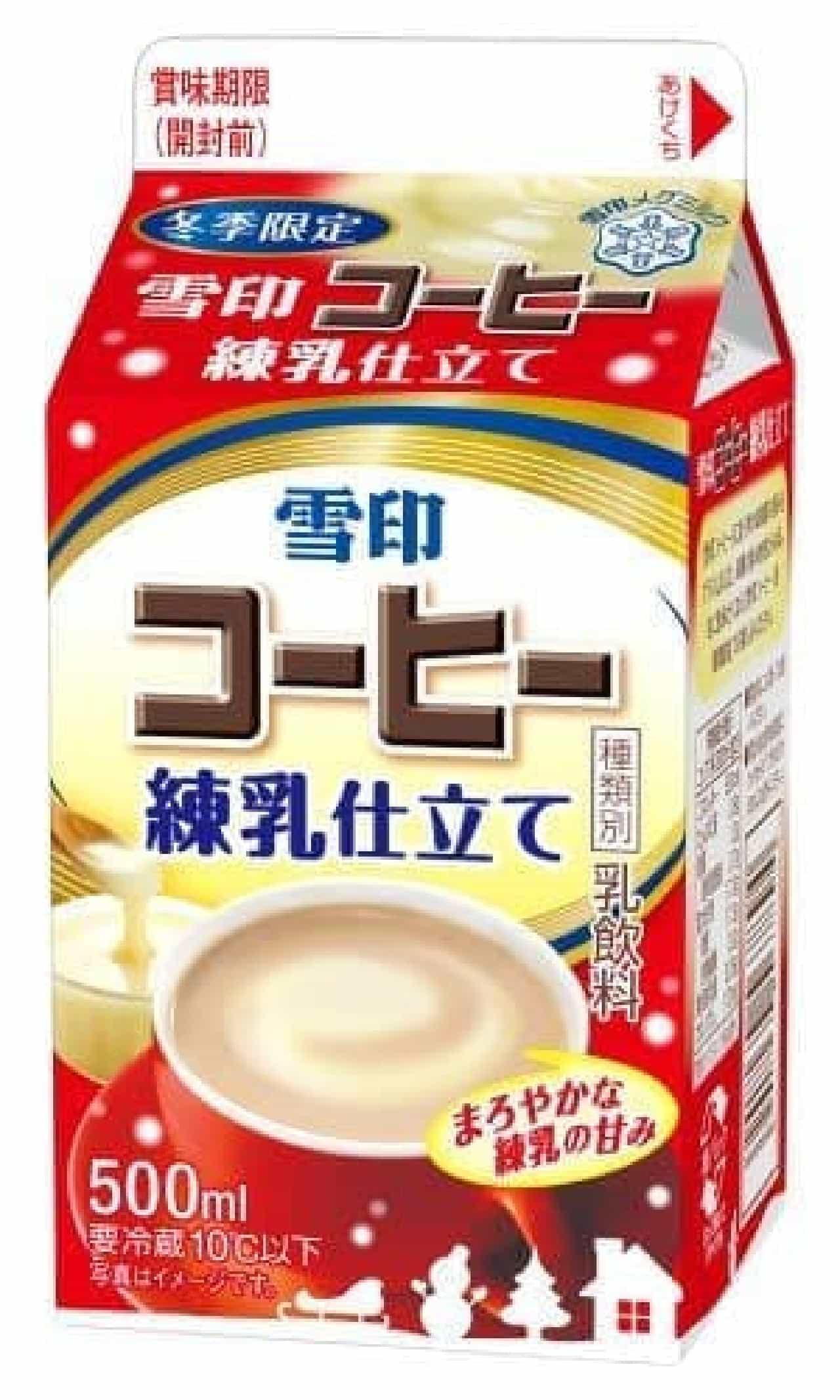 雪印メグミルク「雪印コーヒー 練乳仕立て」