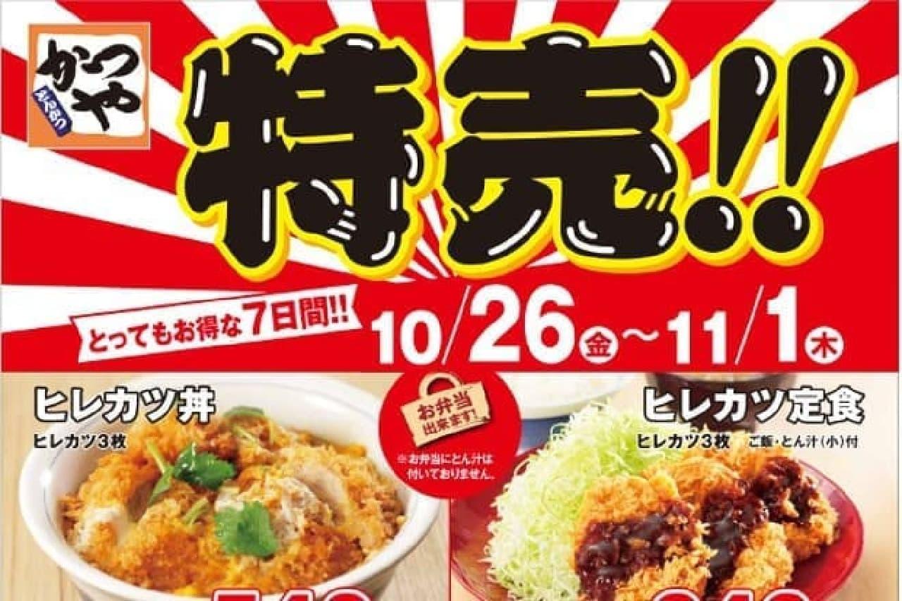かつやの「ヒレカツ丼」特売で150円引き