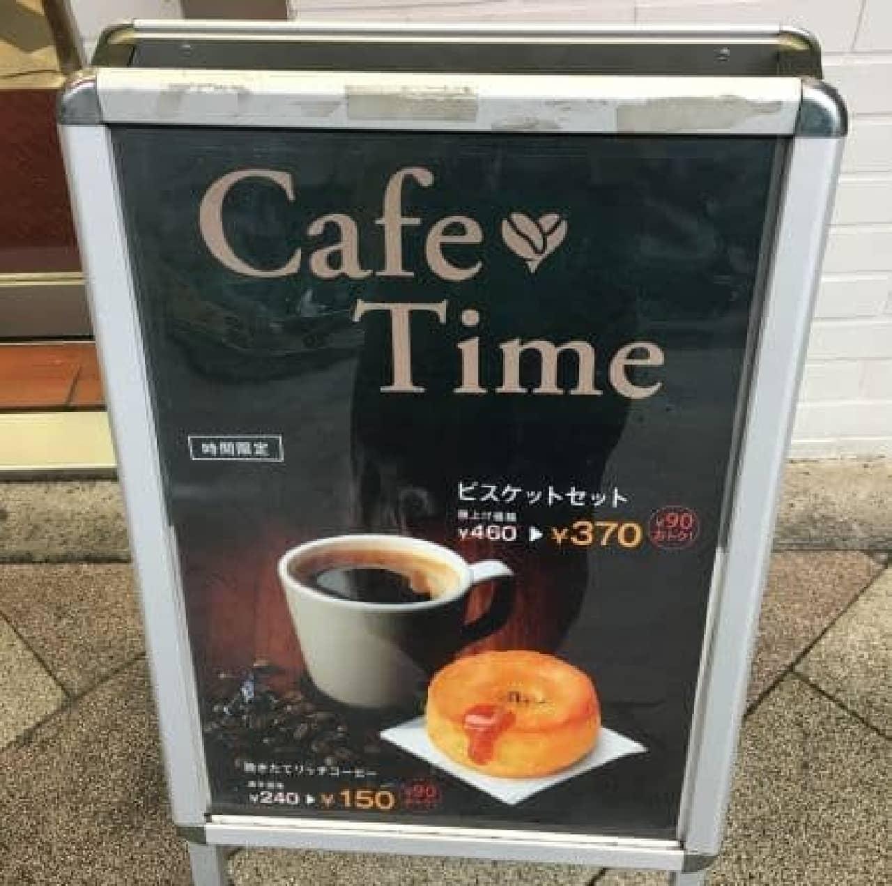ケンタッキー・フライド・チキンの一部店舗で提供されているお得な「カフェタイム」