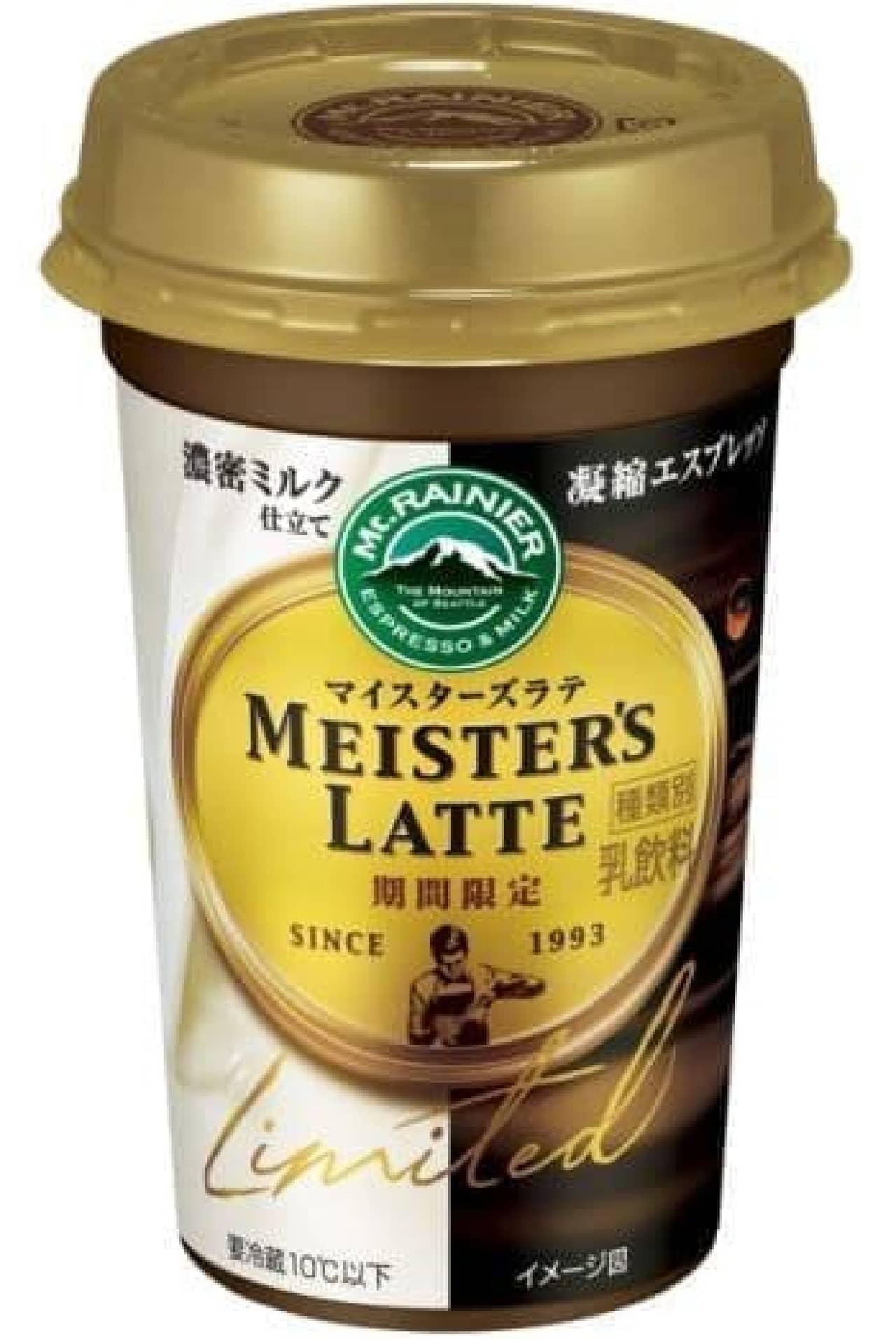 チルドカップコーヒー「マウントレーニア マイスターズラテ」